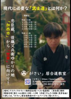 「サムライ」体験ポスター.png