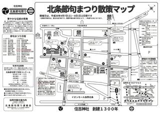 (平成30年)北条節句まつり散策マップ.jpg