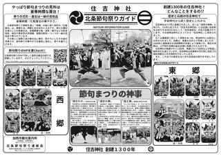 (平成30年)北条節句祭りガイド.jpg