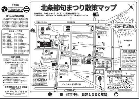 北条節句祭り散策マップ