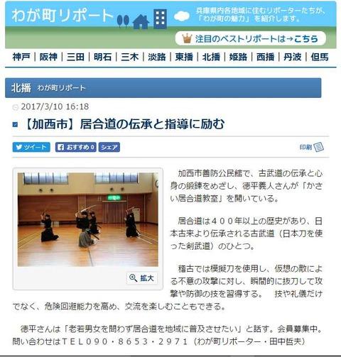 20170310掲載:神戸新聞社「わが町リポート」